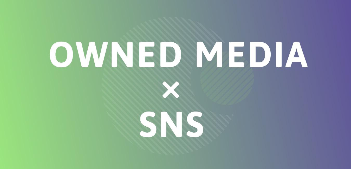 オウンドメディアとSNS