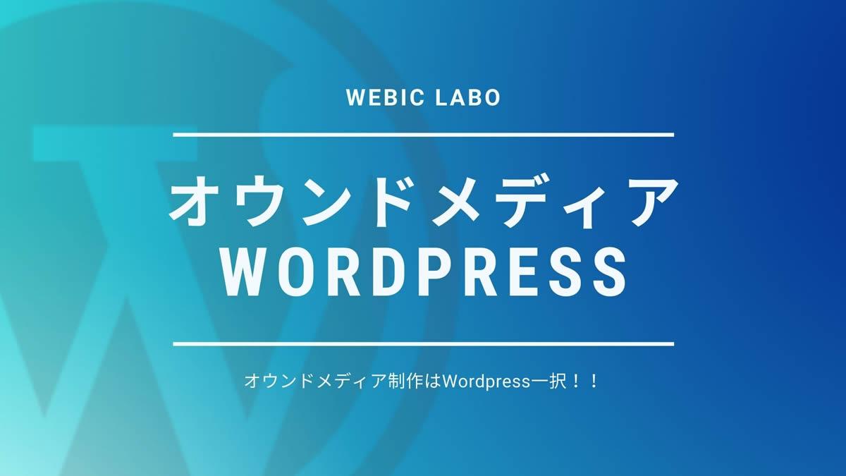 オウンドメディア制作ならWordPress一択!作り方を初心者でもわかるように解説